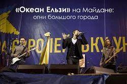 """""""Океан Эльзы"""" на сцене Майдана"""
