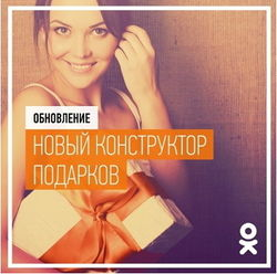 «Одноклассники» обновили популярное приложение «Конструктор подарков»