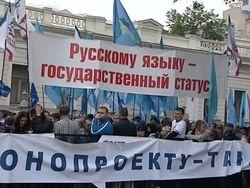 Регионалы настаивают на статусе русского языка как второго государственного
