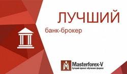 В Masterforex-V EXPO назвали лучший банк-брокер мая 2015 г.