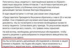 Экс-президента Украины Януковича могут вывезти в Израиль: причина