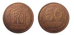 В Украине введут новые монеты номиналом 50 копеек - НБУ о причинах
