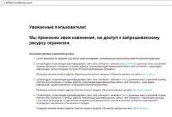 """Роскомнадзор прикрыл разоблачительный сайт """"Шалтай-Болтай"""""""