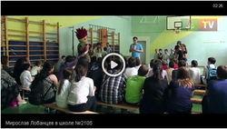 """В """"Одноклассниках"""" рассказали о визите Мирослава Лобанцева в одну из московских школ"""