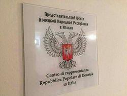 В Италии открыли представительство террористов ДНР