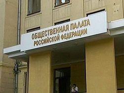 Общественная палата РФ в обращении к ООН требует перенести выборы в Украине