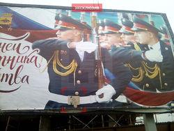 В РФ разместили билборд на 23 Февраля с военными Украины