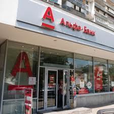 Альфа-Банк запускает новую online-услугу