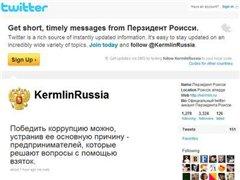 Пародия на блог президента становится хитом Рунета