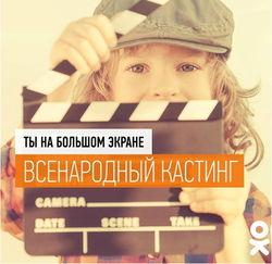 В Одноклассники объявили о начале «Всенародного кастинга» на роль в фильме «Счастье – это …»