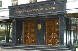 ГПУ начала проверку деятельности Азарова