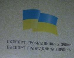 ФМС России зашифровала паспорта крымчан