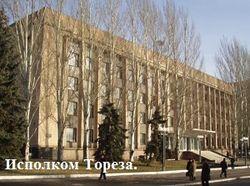 В результате перестрелки в Торезе погибли люди – Донецкая ОГА