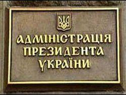СМИ назвали нового главу АП: Медведчук, Захарченко или Клюев