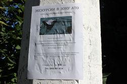 В Украине набирает популярность туризм в зону АТО