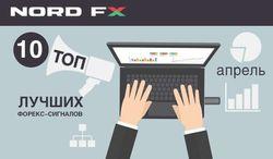 NordFX представил ТОП-10 лучших Форекс-сигналов апреля