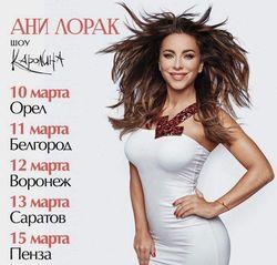 Концертная афиша Ани Лорак