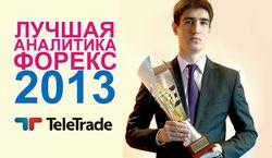 Кубок за «Лучшую аналитику от брокеров форекс 2013 года» получил Teletrade