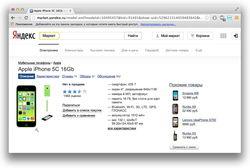 «Яндекс.Маркет» скрыл цены на все смартфоны Moto G