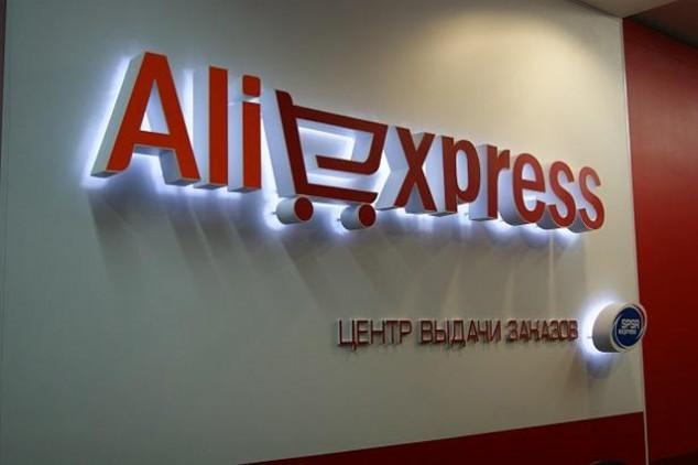 Проект по продвижению российских товаров в китайской Ali Express провалился