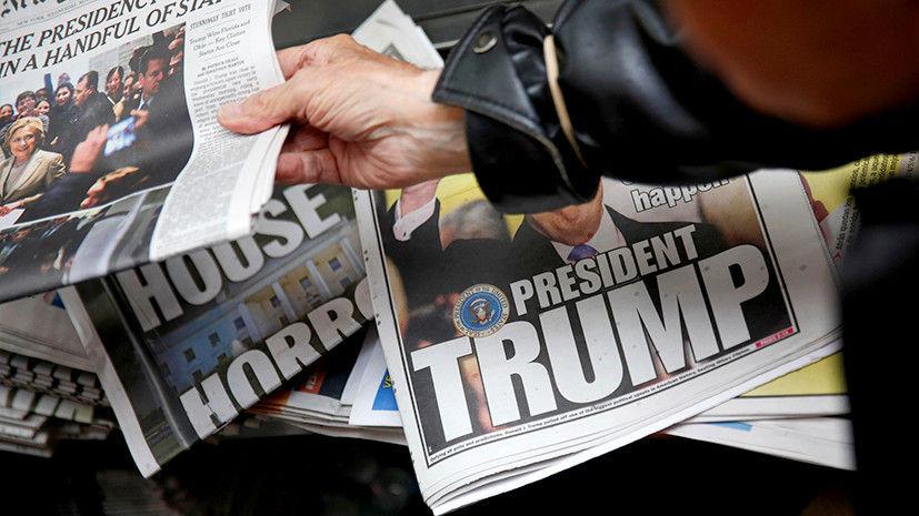 Трамп накажет американские СМИ за неверные новости