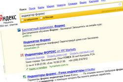 """Определены самые необычные запросы россиян об """"индикаторах Форекс"""" в Интернете"""