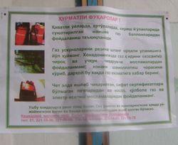 В городах Узбекистана запрещают использование газовых баллонов - причины