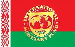Аналитики МВФ говорят о финансовой нестабильности Беларуси