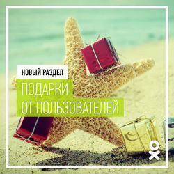 «Добрые админы» презентовали новый раздел в «Одноклассники»: «Подарки от пользователей»