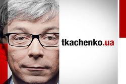 Александр Ткаченко: А чем Польша для Украины не братская страна?