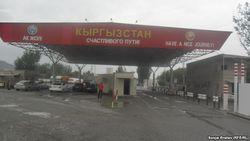 Неизвестно, когда откроется граница между Узбекистаном и Кыргызстаном