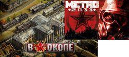 """""""Metro 2033"""" и """"Звездные войны"""" названы самыми популярными ролевыми играми ВКонтакте"""