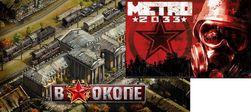 """В окопе"" и ""Метро2033"" лидируют среди игр-стрелялок в ""ВКонтакте"""