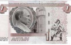 Грядущая валюта Евразийского союза?