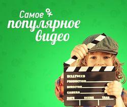 Одноклассники выбрали 3 самых популярных видео - что удивило экспертов