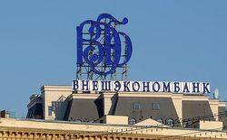 Ситуация в экономике России хуже, чем ожидалось – аналитики ВЭБ