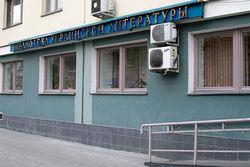 В Библиотеке украинской литературы в Москве идет обыск