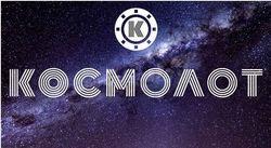 Бонус от Космолота/ Cosmolot онлайн сайт slots4money.com