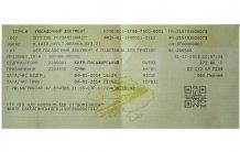 Железнодорожные билеты в Украине принципиально обновились