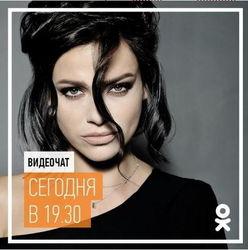 Сегодня в «Одноклассниках» пройдет видеочат с Еленой Темниковой