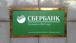 Сбербанк России продолжит работу в Украине