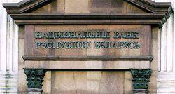 НБРБ занялся процентной политикой белорусских банков