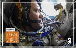 В «Одноклассниках» грядет космический видеочат