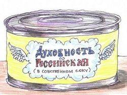 Пропагандируемые властью духовные ценности не спасут Россию – Иноземцев