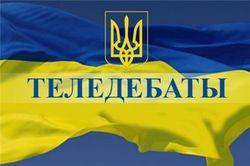Украинцы смогут наблюдать за предвыборными дебатами с 13 октября