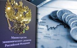 Минэкономразвития подтвердил углубление кризиса в России