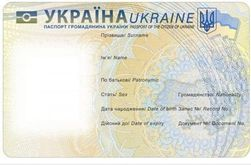 С 1 января 2016 г. в Украине вводятся ID-карты, дублирующие паспорта