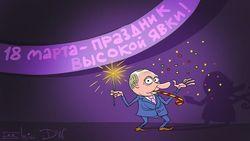 Предвыборная кампания Путина будет полна хорошо подготовленных сюрпризов