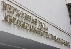 Парламент Крыма намерен просить Путина о защите русской автономии