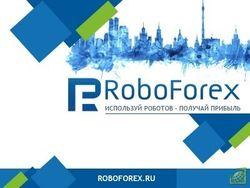 Компания RoboForex предложила принять участие в конкурсе «Week with CFD»